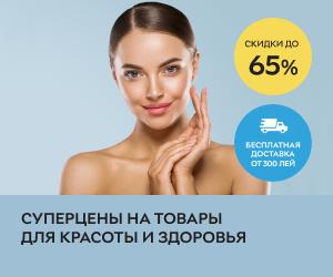Акция! Впечатляйте красотой! Косметика и товары по уходу со скидками до 65%