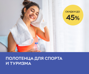 Акция! Скидки до 45% на быстросохнущие полотенца для спорта и туризма!
