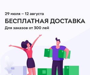 Бесплатная доставка для заказов от 300 лей