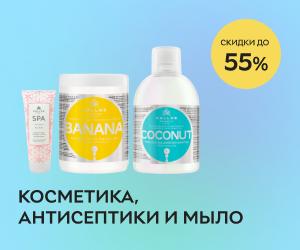 Акция! Скидки до 55% на косметику Kallos Cosmetics, антисептики и мыло Waider!
