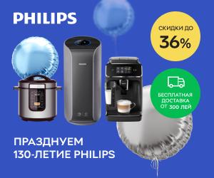Акция! К 130-летию Philips! Скидки до 36% на технику Philips + бесплатная доставка