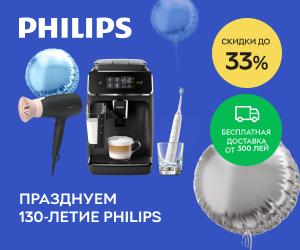 Акция! К 130-летию Philips! Скидки до 33% на технику Philips + бесплатная доставка