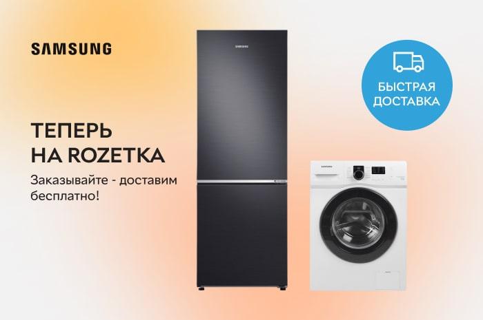 Акция! Встречайте Samsung на ROZETKA. Заказывайте - доставим бесплатно!