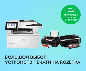 Акция! Выбирайте большой выбор устройств печати на Rozetka!