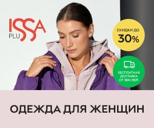 Акция! Скидки до 30% на женскую одежду ISSA PLUS!