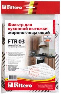Жиропоглащающий фильтр для кухонных вытяжек FILTERO FTR 03