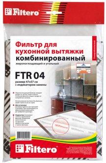 Комбинированый фильтр для кухонных вытяжек FILTERO FTR 04