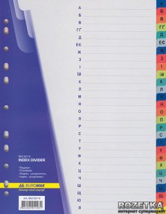 Пластиковые алфавитные разделители Buromax Jobmax А4 А-Я (BM.3214)