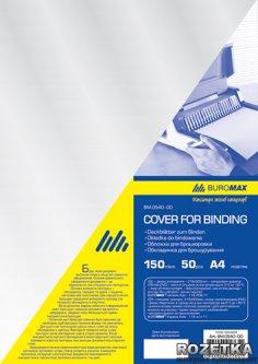 Обложка для брошюрования Buromax A4 150 мкм 50 шт Бесцветная (BM.0540-00)