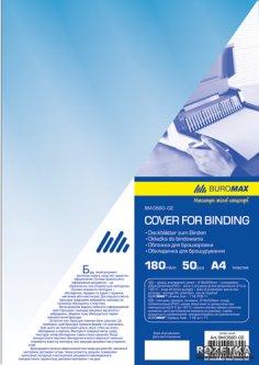 Обложка для брошюрования Buromax A4 180 мкм 50 шт Синяя (BM.0560-02)