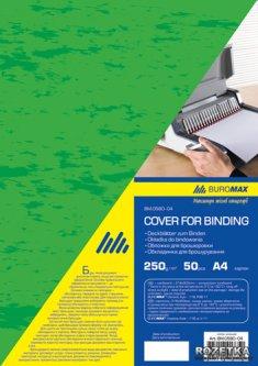 Обложка для брошюрования картонная Buromax A4 250 мкм 50 шт Зеленая (BM.0580-04)