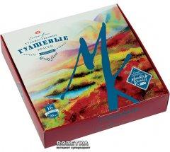 Набор гуашевых красок Невская палитра Мастер Класс 16 цветов 20 мл (4607010584689)