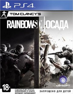 Игра Tom Clancy's Rainbow Six: Осада для PS4 (Blu-ray диск, Russian version)