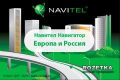 Навигационная система «Навител Навигатор» с пакетом карт «Европа и Россия» (Бессрочная электронная лицензия для 1 устройства на Андроид, бумажный конверт)