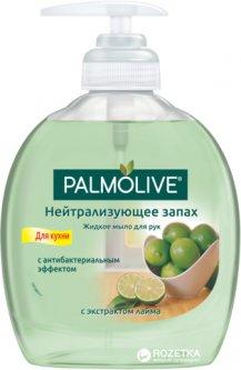 Жидкое мыло для рук Palmolive Нейтрализующее запах 300 мл (8714789338422)