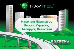 Навигационная система «Навител Навигатор» с пакетом карт «Россия, Украина, Беларусь, Казахстан» (Бессрочная электронная лицензия для 1 устройства на Андроид, бумажный конверт)