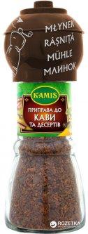Приправа к кофе и десертам Kamis 48 г в мельнице (5900084246835)