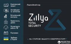 Антивирус Zillya! Total Security на 1 год 1 ПК (ESD - электронный ключ в бумажном конверте) (ZILLYA_TS_1_1Y)