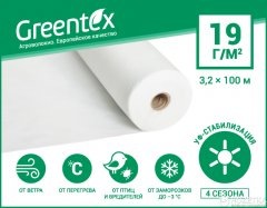 Агроволокно Greentex p-19 3.2 x 100 м Белое (4820199220159)