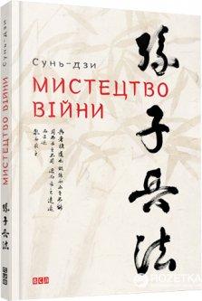 Мистецтво війни - Сунь-дзи (9786176791454)