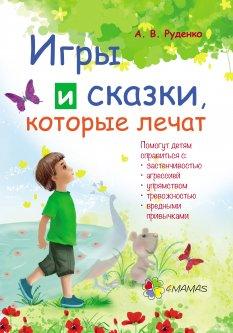 Игры и сказки, которые лечат ДТБ006 - А. В. Руденко (9786170029089)