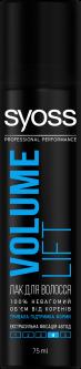 Лак для укладки SYOSS Volume Lift (фиксация 4) 75 мл (9000100852104)