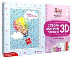 Набор для творчества Rosa Kids Магическая 3D открытка Полетели! (4823086705005)