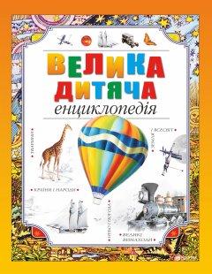 Велика дитяча енциклопедія - (9789669170590)