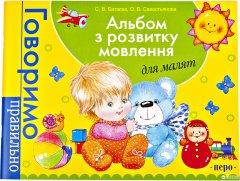 Альбом по развитию речи для малышей (9789664624159)