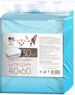 Пеленки для собак Хвіст та лапи 464157 40х60 см 30 шт (4820180242597)