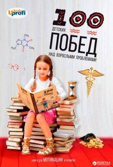 100 детских побед над взрослыми проблемами - Юрий Урсой (4820199950483)