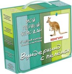 Подарочный набор Мой первый чемодан на русском языке Ламинация (532) (2100065135315)