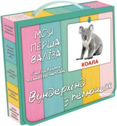 Карточки Домана Мой первый чемодан Вундеркинд с пеленок на украинском языке