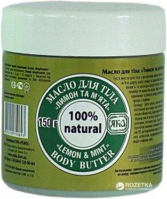 Масло для тела Яка Лимон и мята 150 г (4820150750893)
