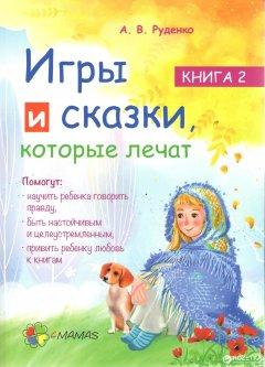 Игры и сказки, которые лечат. Книга 2 - Руденко А. В. (9786170030252)