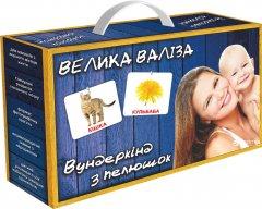 Подарочный набор Вундеркинд с пеленок Большой Чемодан на украинском языке Ламинация (506) (2100065175311)