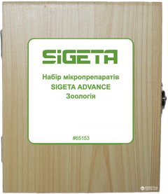 Набор микропрепаратов Sigeta Advance Зоология 20 шт (65153)