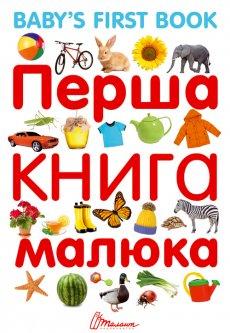 Перша книга малюка з англ.мовою - Гуменна Л. М. (9789669353108)
