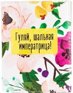 Женская обложка для ID-паспорта Passporty KRIVD-87 Разноцветная (2900000133105)