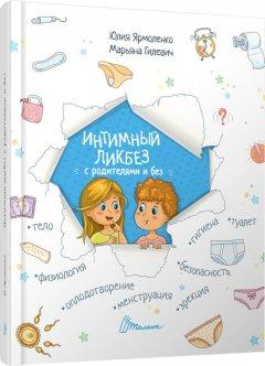 Интимный ликбез с родителями и без - Ярмоленко Ю.Л. (9789669358561)