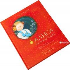 Книга интерактивная Алиса в Стране Чудес на русском языке (15207005Р) (9789669775214)