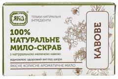 Мыло туалетное натуральное Яка Зеленая серия Кофейное 75 г (4820150750206)