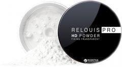 Пудра фиксирующая прозрачная Relouis PRO HD powder 20 г (4810438021135)