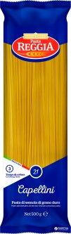 Макароны Pasta Reggia 21 Capellini Спагетти 500 г (8008857200217)
