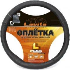 Чехол на руль Lavita кожаный L Черный (LA 26-B401-1-L)