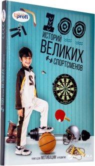 100 историй великих спортсменов - Юрий Урсой (4820199950469)