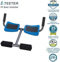 Тренажер для растягивания и декомпрессии спины Teeter (P2 Back Stretcher)