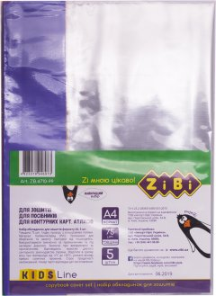 Набор обложек для тетрадей 5 шт ZiBi А4 PVC Прозрачные (ZB.4710-99)