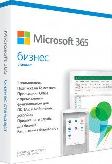 Microsoft 365 Бизнес Стандарт, годовая подписка для 1 пользователя (FPP - коробочная версия, английский язык) (KLQ-00501)
