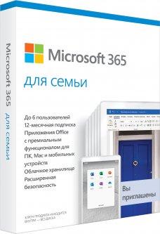 Microsoft 365 Семейный, годовая подписка до 6 пользователей (FPP - коробочная версия, русский язык) (6GQ-01214)